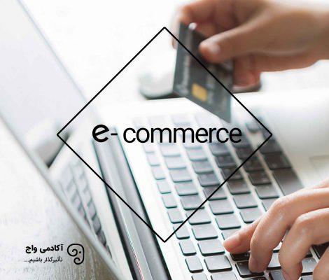 بازار و صنعت ecommerce