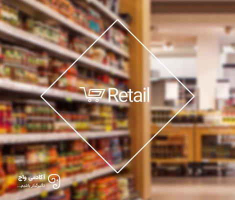 بازار و صنعت retail