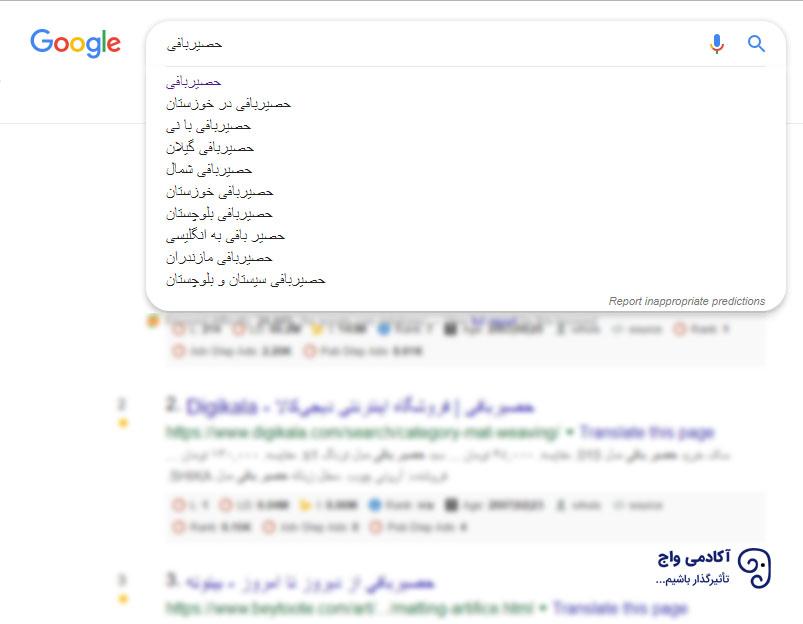 جستجوی گوگل در سئو